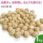 ひよこ豆(生) 1kg  ナッツ 無添加 ノンオイル