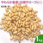 松の実(生) 1kg  ナッツ 無添加 ノンオイル