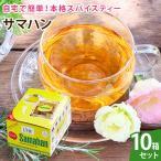 【送料無料】サマハン100包(10包×10箱)スパイスティー ダイエット