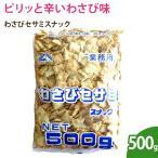 わさびセサミスナック 500g(業務用)