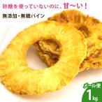 無添加・無糖パイン 1kg 送料無料 ドライフルーツ パイナップル ドライパイン 日時指定不可 代引き不可