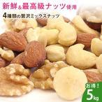 4種類の贅沢ミックスナッツ5kg(1kg×5)