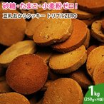 【送料無料】豆乳おからクッキー トリプルZERO