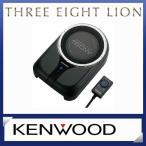 サブウーファー KSC-SW01 チェーンアップ KENWOOD ケンウッド
