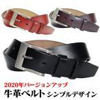 メンズ牛革ベルト メンズ ベルト 総牛革 本革 レザー ビジネス カジュアル おしゃれ シンプルデザイン belt(メンズベルト)肉厚 かっこいい