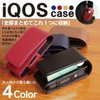 アイコスケース iQOSケース IQOS アイコス専用 (アイコス iqos)カバー おしゃれ かわいい PUレザーケース 合成皮革