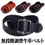 無段階調整 ベルト メンズ 総牛革 本革 レザー 穴のない 穴無し 穴なし ビジネス カジュアル 紳士 男性 スライド式 革ベルト おしゃれ belt 肉厚 かっこいい