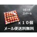 コンドーム 避妊具 WWW.GOM つぶつぶ付き 10個 メール便対応 送料無料