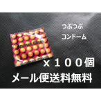 コンドーム 避妊具 WWW.GOM つぶつぶ付き 100個 メール便対応 送料無料