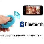 スマホ用 リモコンシャッター☆ iPhone/Android対応☆