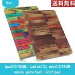 iPad ケース iPadカバー 保護ケース PUレザー ウッドパターン木調 ナチュラル 自然2色 スタンド機能 キズ防止 指紋防止 iPadカバー 携帯カバー 新作