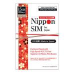 (使用期限:2021/9/30) Nippon SIM プリペイドsim simカード 日本 15GB ソフトバンク 4G / LTE回線 3in1 海外ローミングsim デザリング可 simフリー端末対応