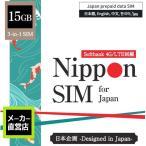 (使用期限:2021/12/31) Nippon SIM プリペイドsim simカード 日本 15GB ソフトバンク 4G / LTE回線 3in1 海外ローミングsim デザリング可 simフリー端末対応