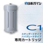 日本ガイシ 家庭用浄水器C1 CWA-01 [シー・ワン]スタンダードタイプ・ハイグレードタイプ用 交換カートリッジ