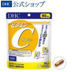 【 DHC 公式 最短即日発送 】 ビタミンC(ハードカプセル) 徳用90日分 | サプリ ビタミン ビタミンc サプリメント