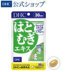 【 DHC 公式 最短即日発送 】 はとむぎエキス 30日分   ハトムギ 美容 サプリ