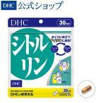 【 DHC 公式 最短即日発送 】 シトルリン 30日分 | アルギニン 併用 男性 効果 サプリメント サプリ