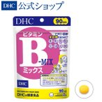 【 DHC 公式 最短即日発送 】 ビタミンBミックス 徳用90日分 | ビタミンB12 ビタミン サプリメント メール便