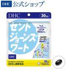 【 DHC 公式 最短即日発送 】 セントジョーンズワート 30日分 | サプリメント メール便