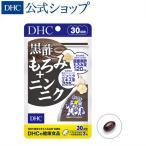 【 DHC 公式 最短即日発送 】 黒酢もろみ+ニンニク 30日分 | サプリメント スタミナ にんにく メール便
