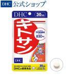 【 DHC 公式 最短即日発送 】 キトサン 30日分    サプリメント ダイエット サプリ メール便