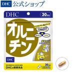 【 DHC 公式 】 オルニチン 30日分 | サプリ サプリメント メール便 お買い得