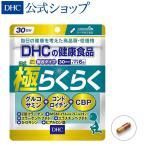 【 DHC 公式 】 極(ごく)らくらく 30日分    グルコ