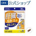 【 DHC 公式 最短即日発送 】 肝臓エキス + オルニチン 30日分 | サプリメント メール便 お買い得