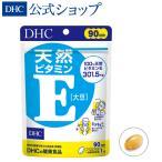 【 DHC 公式 最短即日発送 】 天然ビタミンE[大豆] 徳用90日分 | ビタミンE サプリ サプリメント メール便