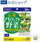 【 DHC 公式 最短即日発送 】 国産パーフェクト野菜 プレミアム 30日分 | 生活習慣 サプリメント メール便