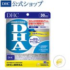 【 DHC 公式 最短即日発送 】 DHA 30日分 機能性表示食品 | サプリメント サプリ オメガ3 EPA メール便