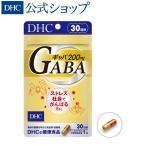 【 DHC 公式 最短即日発送 】 ギャバ(GABA) 30日分 | サプリメント メール便