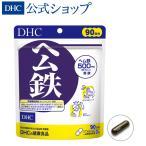 【 DHC 公式 最短即日発送 】 ヘム鉄 徳用 90日分 【栄養機能食品( 鉄 ・ ビタミンB12 ・ 葉酸 )】 | サプリ サプリメント