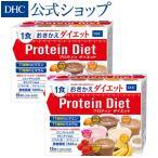 【 DHC 公式 最短即日発送 】 プロティンダイエット2個セット | ダイエット食品 置き換え 送料無料 お買い得