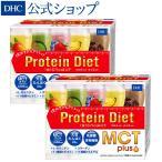 【 DHC 公式 最短即日発送 】 プロティンダイエット MCTプラス 15袋入 2個セット   ダイエット食品 置き換え 送料無料 お買い得