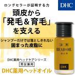 【DHC直販ヘアケア用品】DHC薬用ヘッドオイル