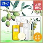【DHC直販化粧品】【送料無料】DHCオリーブすべすべセットI