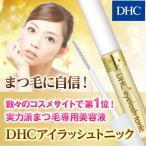 【DHC直販化粧品】DHCアイラッシュトニック