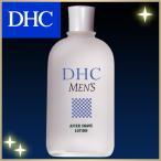 【DHC直販/男性用化粧品】DHCアフターシェーブローション