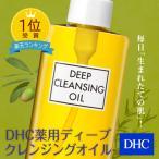 Yahoo!DHC Yahoo!店dhc クレンジングオイル 【お買い得】【メーカー直販】DHC薬用ディープクレンジングオイル(L)