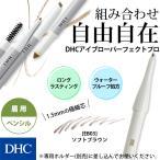 【DHC直販化粧品】DHC アイブローパーフェクトプロ(ペンシル)ソフトブラウン