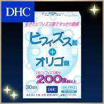 【DHC直販サプリメント】ビフィズス菌+オリゴ糖