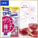 【DHC直販サプリメント】ザクロ種子エキス 30日分