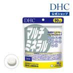 【DHC直販サプリメント】マルチミネラル 徳用90日分【栄養機能食品(鉄・亜鉛・マグネシウム)】
