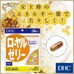 【DHC直販サプリメント】ローヤルゼリー 30日分