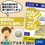 dhc サプリ ダイエット 【 DHC 公式 】ガルシニアエキス 30日分 | サプリメント 女性 男性