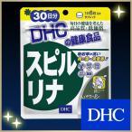 【DHC直販サプリメント】スピルリナ 30日分