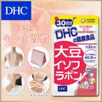 【DHC直販サプリメント】大豆イソフラボン 30日分