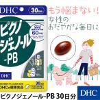 【DHC直販サプリメント】ピクノジェノール-PB 30日分