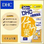 【DHC直販サプリメント】イチョウ葉 30日分